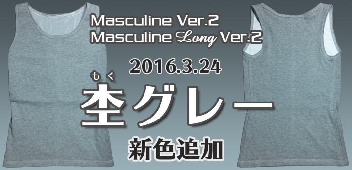 マスキュリンVer.2 杢グレー