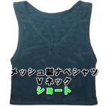 メッシュ製ナベシャツ Vネック ショート