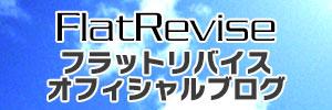 ナベシャツ専門メーカー【フラットリバイス】オフィシャルブログ