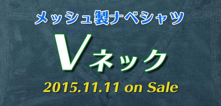 メッシュ製ナベシャツ Vネック 2015.11.11発売
