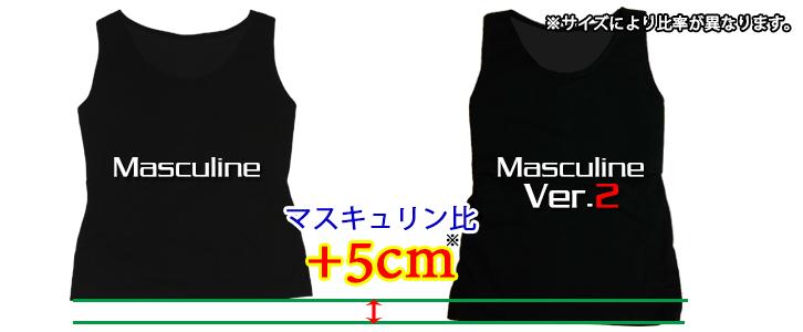 トラシャツ【マスキュリン】と【マスキュリンVer.2】の比較
