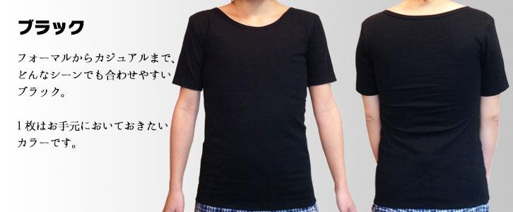 ナベシャツ【マスキュリンTシャツタイプ】ブラック