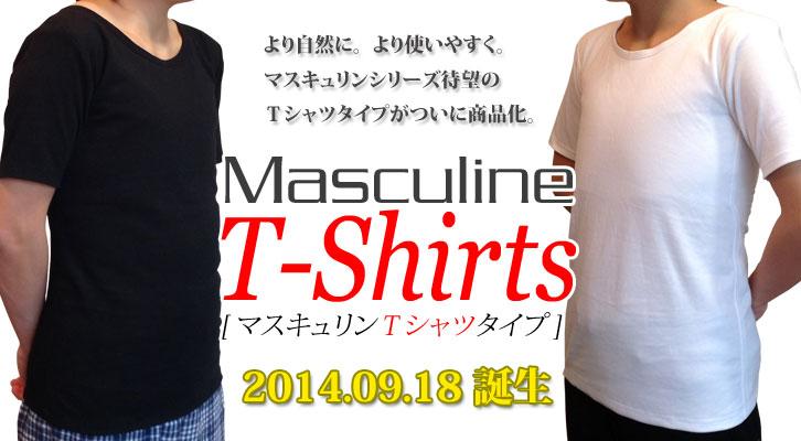 より自然に、より使いやすく。マスキュリンシリーズ待望のTシャツ型ナベシャツ