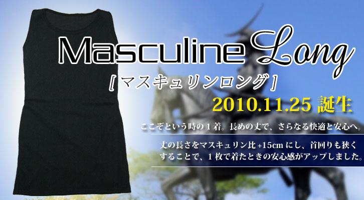 マスキュリンの自然な胸板を実現する機能性はそのままに、丈を伸ばして安心感をアップしたナベシャツ【マスキュリンロング】