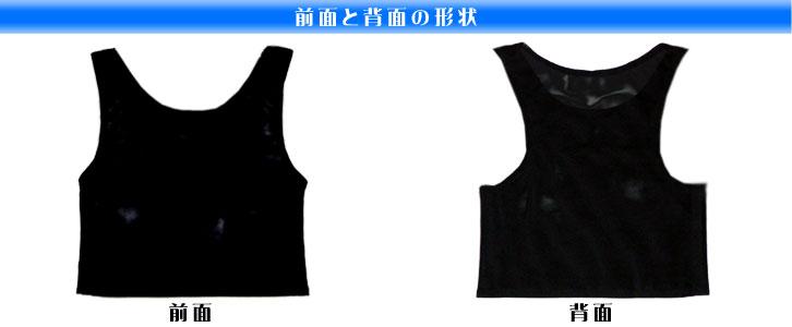 メッシュ製ナベシャツの前面と背面の形状