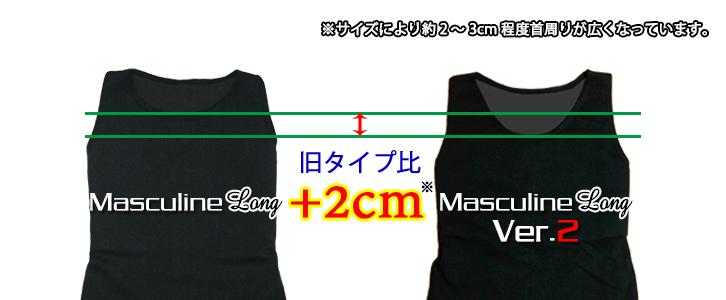 ナベシャツ【マスキュリンロング】とナベシャツ【マスキュリンロングVer.2】の比較