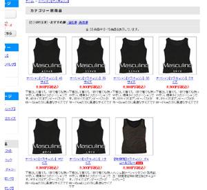 ナベシャツご注文の手順03