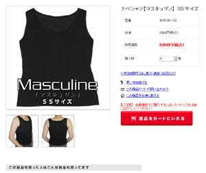 ナベシャツご注文の手順04