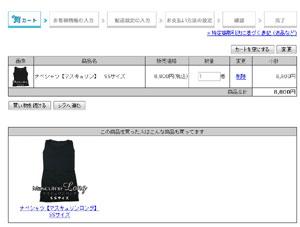 ナベシャツご注文の手順05