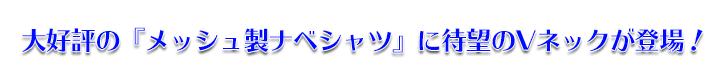 定番のナベシャツ「メッシュ製ナベシャツ」に待望のVネック登場!