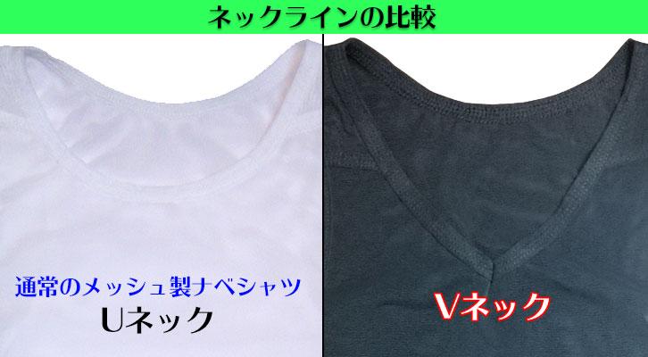 ナベシャツのネックライン比較