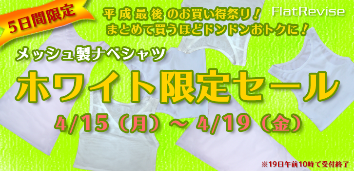 【5日間限定】メッシュ製ナベシャツホワイト限定セール開催